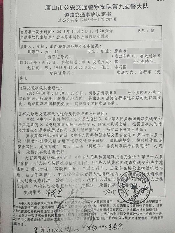 黄淑芬和赵香斌的交通事故责任认定书。