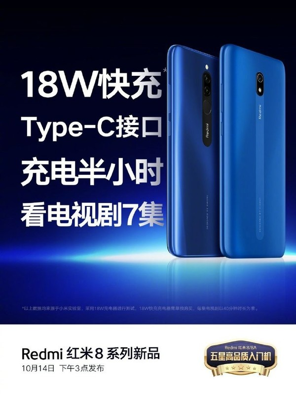 全新Redmi红米8系列产品即将发布,将标配江苏快三和值网站,Type-C接口