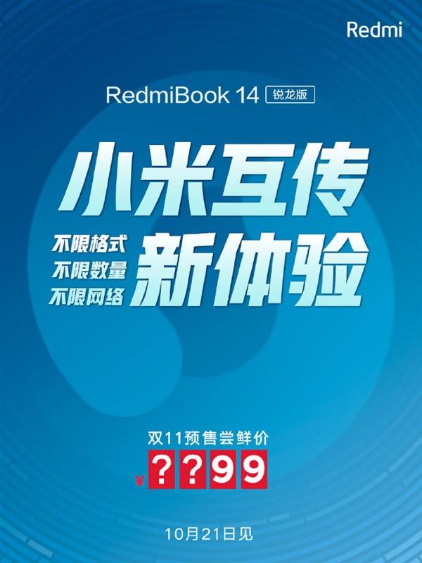 redmi首款amd笔记本将加入全新小米互传:千张图片瞬间