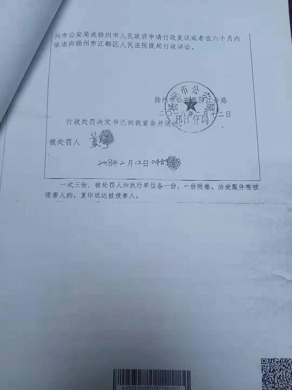 黄宇因殴挨他人被止拘5日,其间交接没有法运营究竟 蒙访者供图