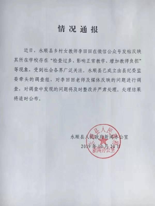 女教师发批评文章 县纪监委启动调查