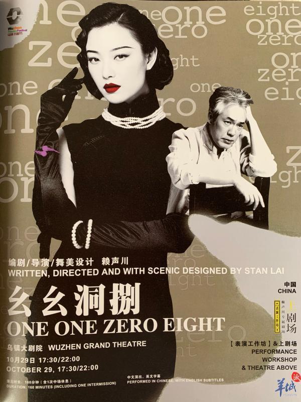 赖声川新作《幺幺洞捌》乌镇连演两场,倪妮台词功力媲美相声演员