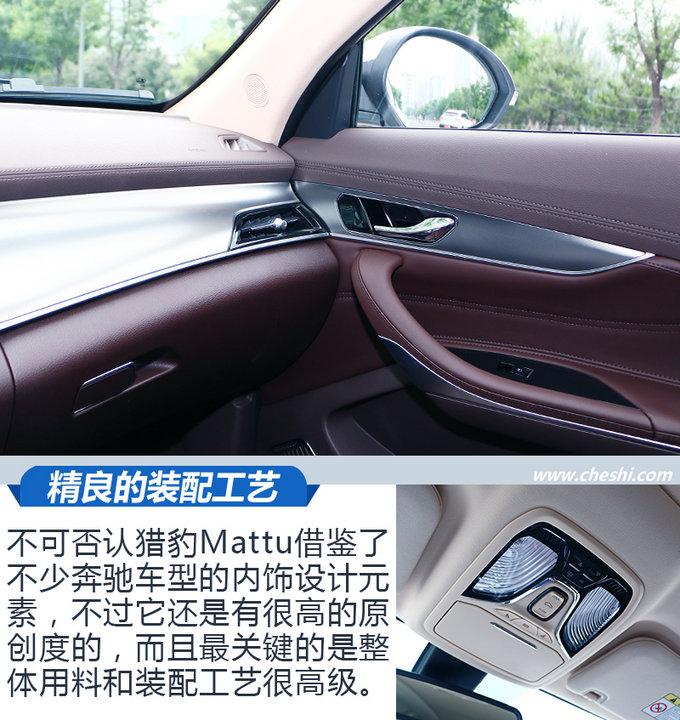 此车内饰堪比奔驰S 猎豹高端车型Mattu 抢先实拍