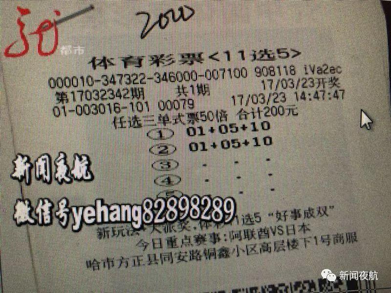 """男子""""算出""""中奖号码没钱买 拿冥币骗5640注彩票"""