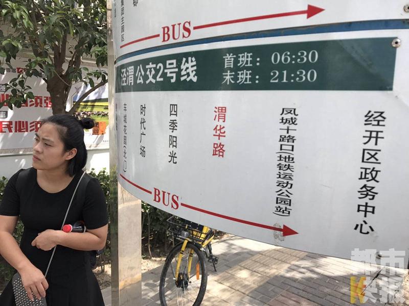泾渭定制公交可提前手机购票,全程2元保证有座。