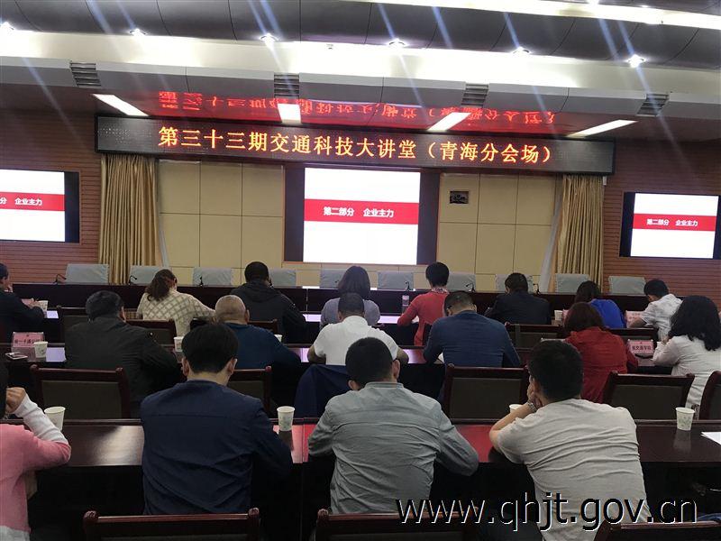 青海省厅组织参加第三十三期交通科技大讲堂