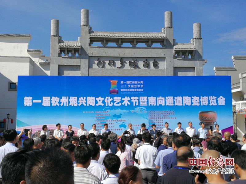 第一届钦州坭兴陶文化艺术康师傅是日本的吗节暨南向通道陶瓷博览会在广西钦州市开