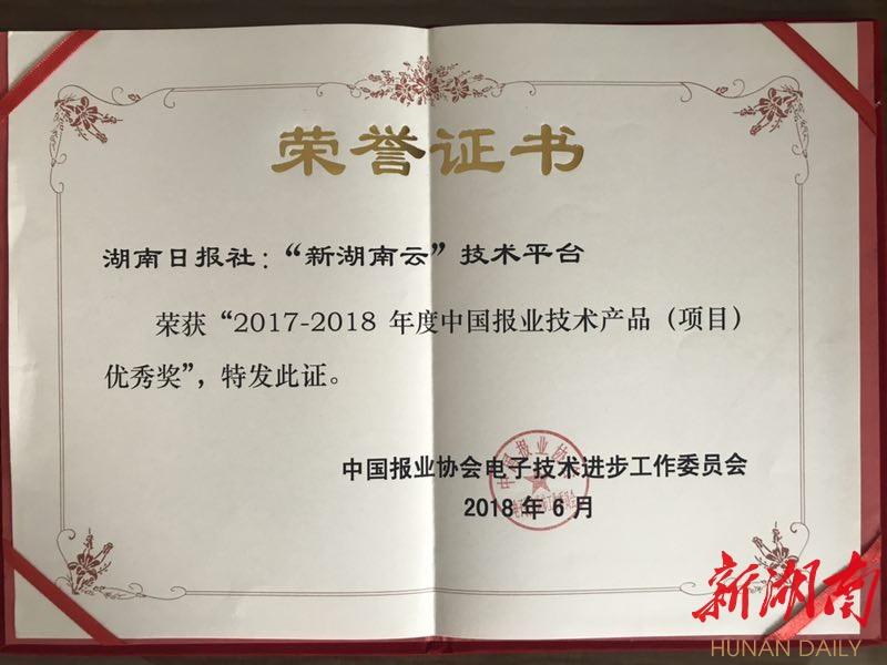 新湖南云技术平台荣获2018年度中国报业技术产品优秀奖