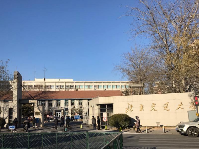 北京交大实验室爆炸原因仍在调查,学校禁止一切外来人员进入