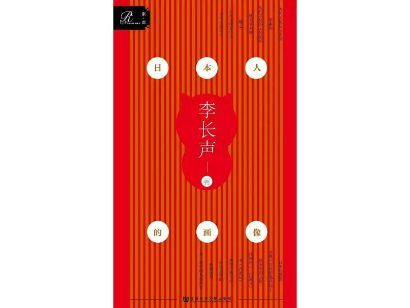 专访丨李长声:中国人误解日本的两大原因