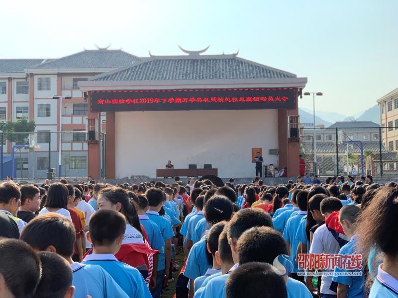 城步南山实验学校召开2019年下学期开学典礼暨校纪校风整顿动员大会