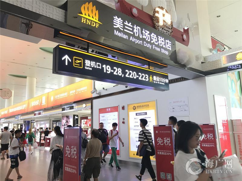 中秋网上免税购物受欢迎  海口机场免税店网上销售额同比增长15%