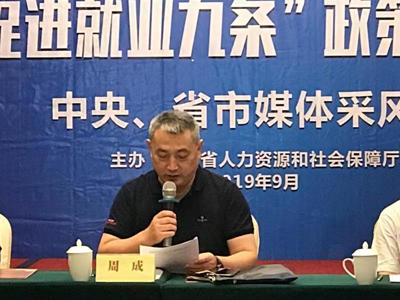 """广东""""促进就业九条""""政策落实出实效——中央、省市媒体基层采风行启动仪式"""