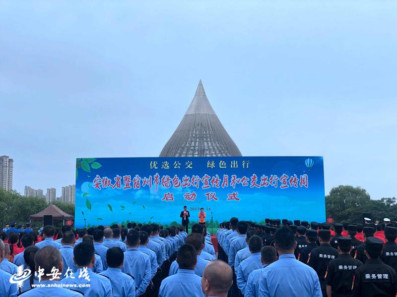 安徽省暨宿州市绿色出行宣传月和公交出行宣传周启动