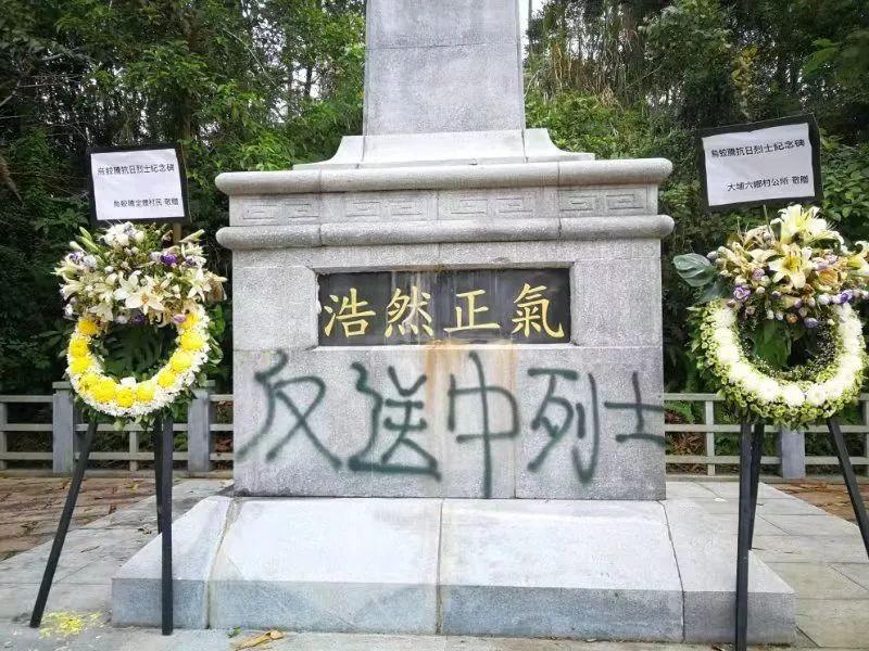天理难容 香港唯一抗日烈士纪念碑遭破坏