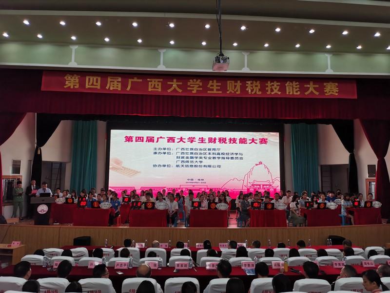 航天信息助力第四届广西大学生财税技能大赛