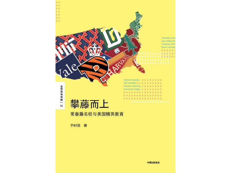 《攀藤而上——常春藤名校与美国精英教育》,于时语 著,中信集团出版社2017年1月版。