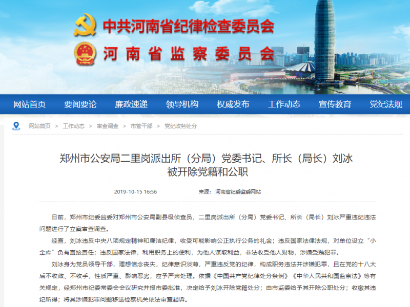 郑州市公安局二里岗派出所(分局)党委书记、所长(局长)刘冰被开除党籍和公职