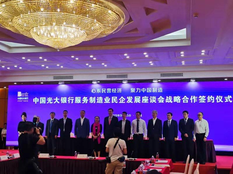 心系民营经济  聚力中国制造  中国光大银行副行长孙强走访威高集团