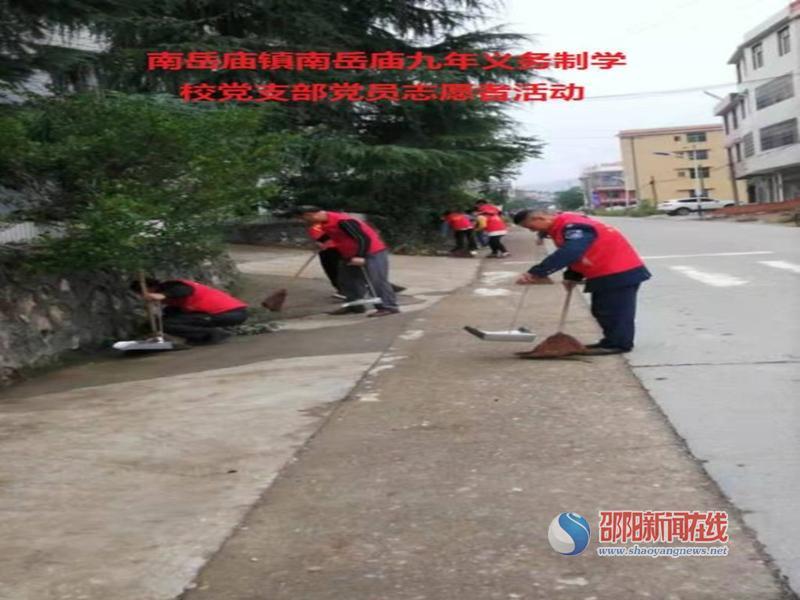 隆回县南岳庙九年义务制学校组织党员开展清捡白色垃圾志愿活动