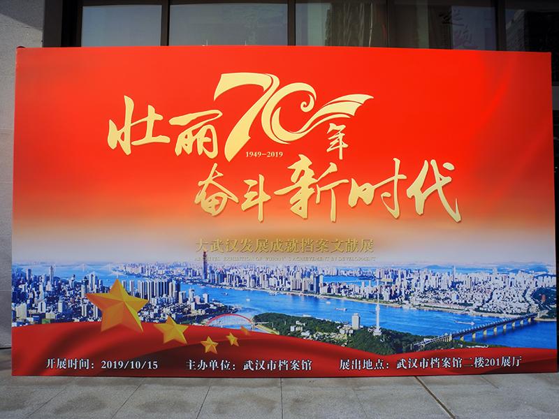 武汉档案馆《大武汉发展成就档案文献展》见证了武汉70年的大发展