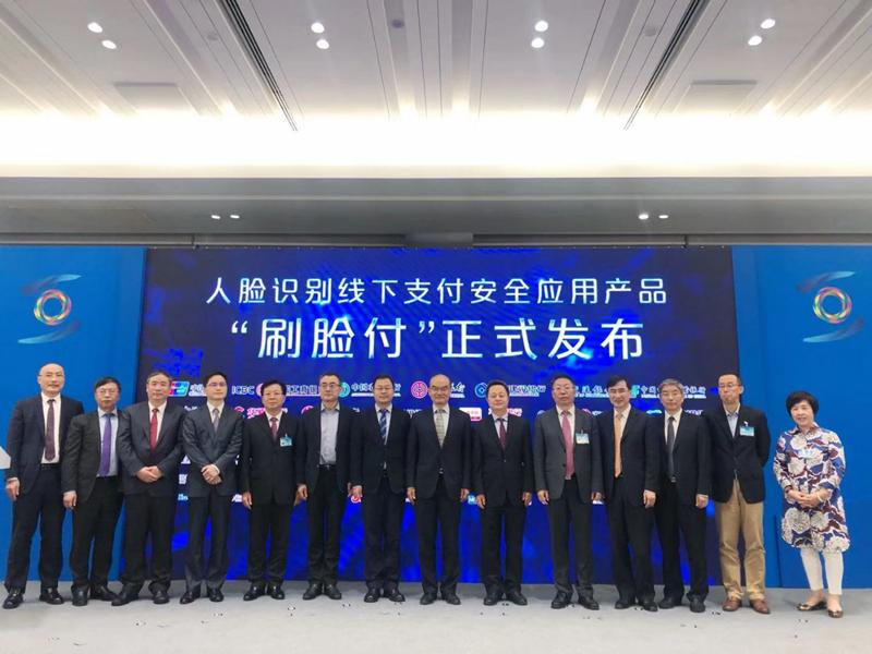 """中信银行出席中国银联""""刷脸付""""产品发布会,共同打造新支付、新零售、新经济"""