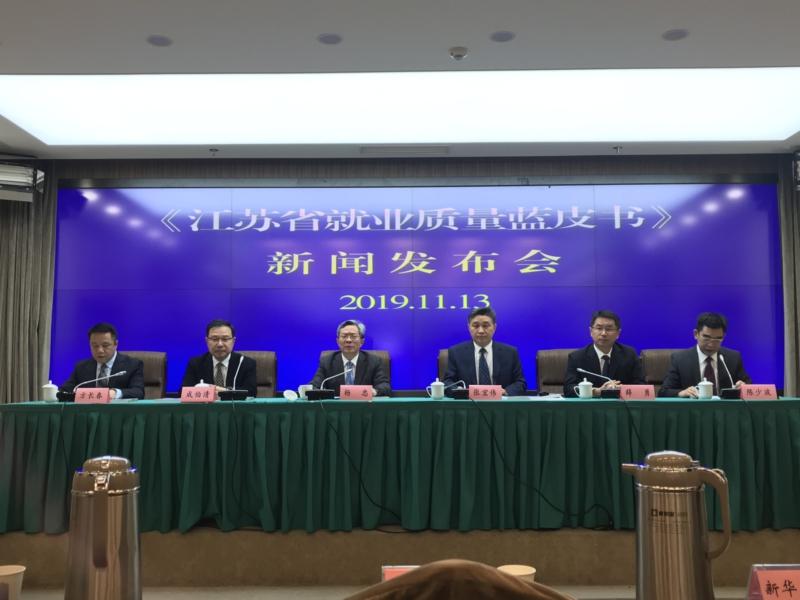 江苏省人社厅联合南京大学共同发布全国首份省级就业质量蓝皮书