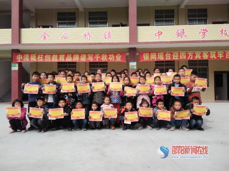 隆回县金石桥镇中银小学举行期中考试总结暨表彰大会