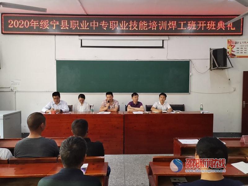 2020年绥宁县职业中专技能培训焊工班开班