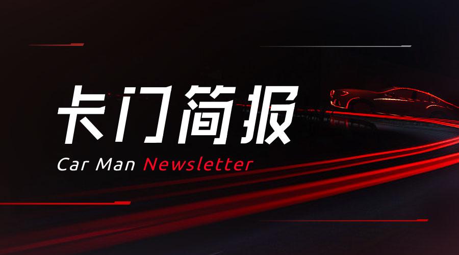 卡门简报   特斯拉国产Model 3或已下线;江淮汽车或靠房产拆迁拿到2.11亿元补偿