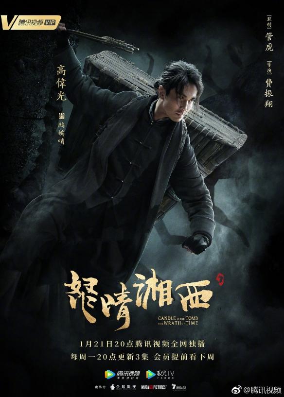 潘粤明主演《鬼吹灯之怒晴湘西》定档1月21日开播!