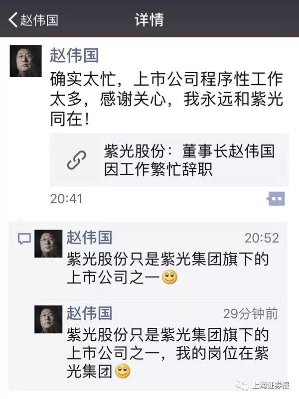 紫光系2上市公司突发人事变动 董事长因工作太忙辞职