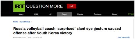 俄女排教练战胜韩国后做眯眯眼庆祝 被批种族主义|俄罗斯女排