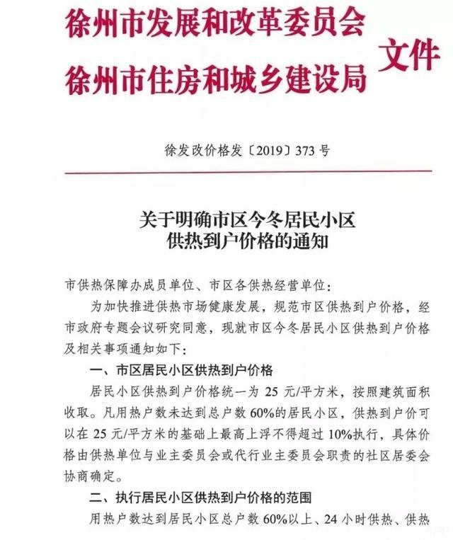 徐州市区今冬居民小区供热到户价格出炉!25元/平方米,最高不超