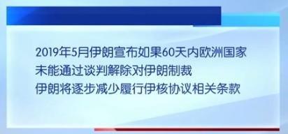 俄外长:伊朗未违反《不扩散核武器条约》