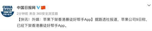 """外媒:苹果下架香港暴徒好帮手""""App"""