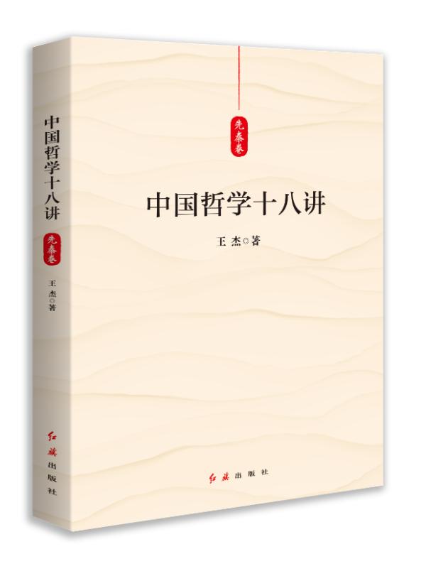 中共中央党校教授王杰新书《中国哲学十八讲》出版