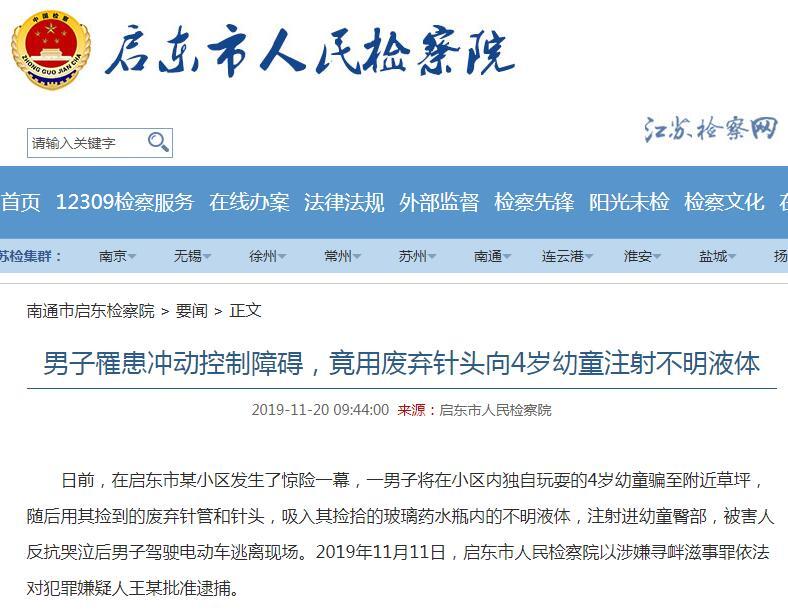 江苏启东一男子用废弃针头给4岁女童注射不明液体,已被批捕