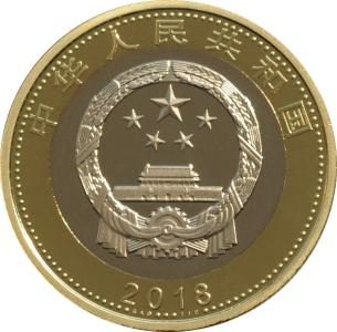 纪念币背面。