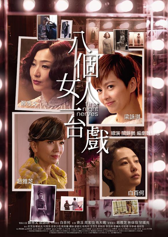 《八个女人一台戏》曝戏内戏外预告海报