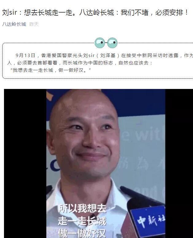 [精彩]香港光头刘sir十一想去长城八达岭景区发邀请:我们不堵