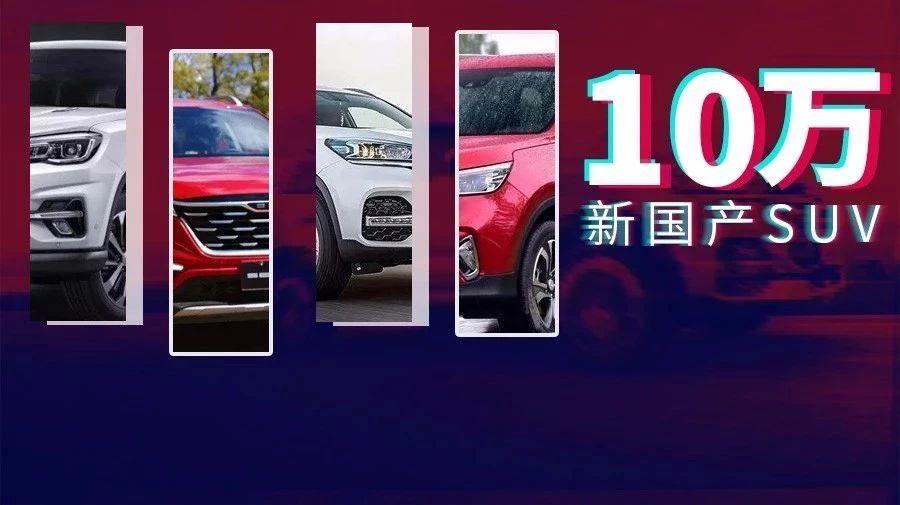 忘掉老三样吧 这些10万新国产SUV才是年轻人该买的车