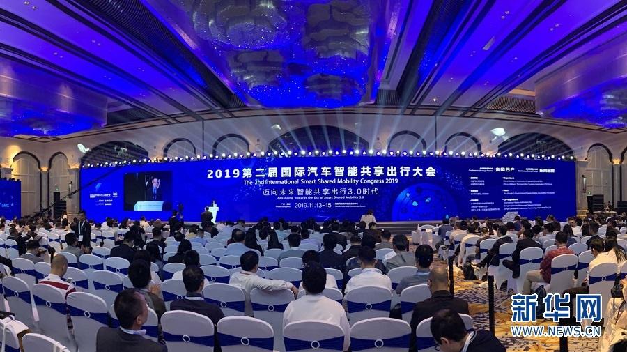 2019第二届国际汽车智能共享出行大会在广州花都举行