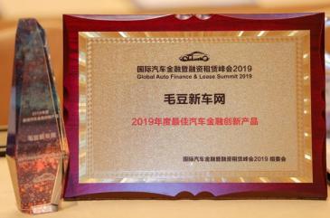 """毛豆新车网获评""""2019年度最佳汽"""
