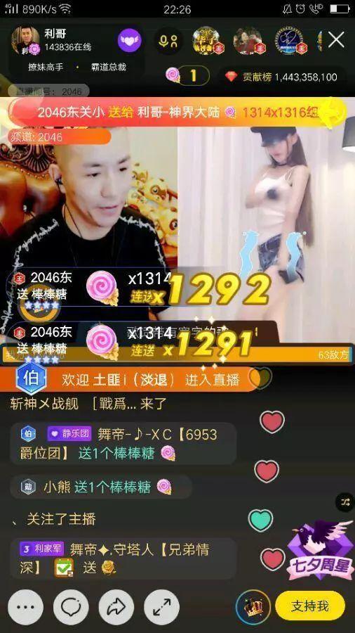 赵本山女儿公布恋情,男友身家数十亿,打赏主播一掷千金