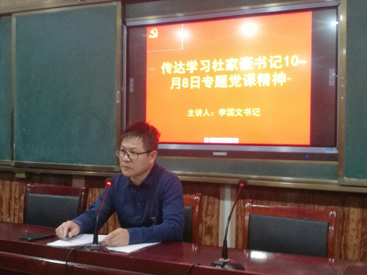 郴州市第九中学召开专题会议 传达学习省委书记杜家毫专题党课精神