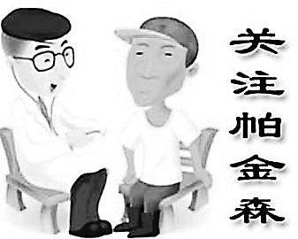 帕金森新药!卫材/明治新型选择性MAO-B抑制剂Equfina(safinamide)在日本获得批准!