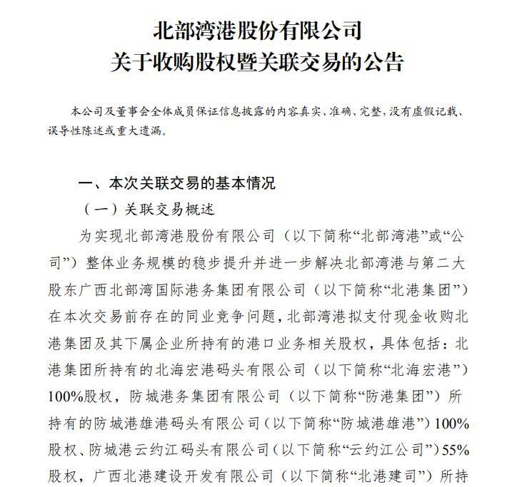 北部湾港近9亿元收购北港集团港口业务