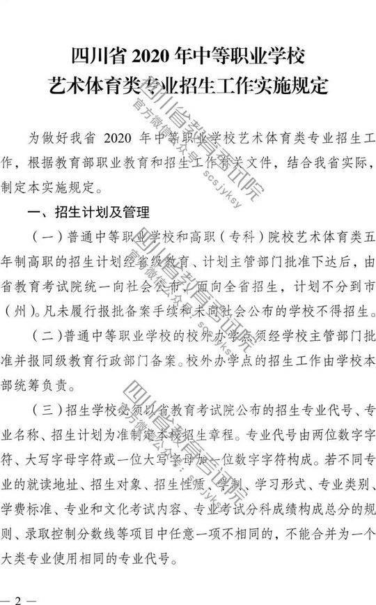 速看!四川省2020年中等职业学校艺术体育类专业招生工作实施规定出炉