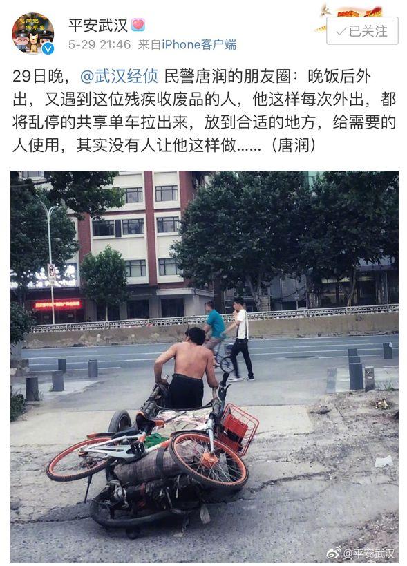 残疾大叔零回报自愿搬运单车 称只为帮助大家